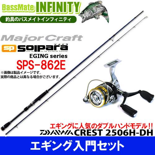 【エギング入門セット】●メジャークラフト ソルパラ SPS-862E+ダイワ 16 クレスト 2506H-DH