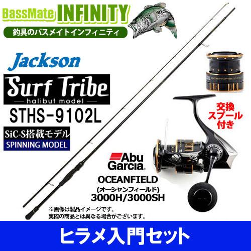 【ヒラメ入門セット】●ジャクソン サーフトライブ STHS-9102L ライトショアジギング対応+アブガルシア オーシャンフィールド 3000H/3000SH (交換スプール付き)