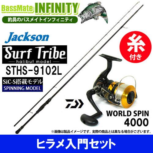 【6号(150m)糸付き】【ヒラメ入門セット】●ジャクソン サーフトライブ STHS-9102L ライトショアジギング対応+ダイワ 17 ワールドスピン 4000 スピニングリール