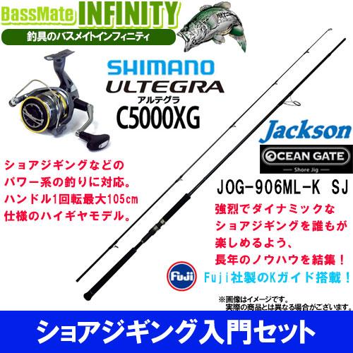 【ショアジギング入門セット】●ジャクソン オーシャンゲート ショアジグ JOG-906ML-K SJ+シマノ 17 アルテグラ C5000XG