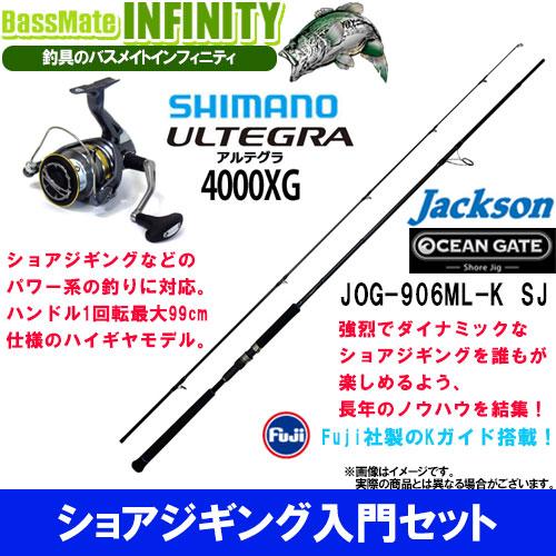 【ショアジギング入門セット】●ジャクソン オーシャンゲート ショアジグ JOG-906ML-K SJ+シマノ 17 アルテグラ 4000XG