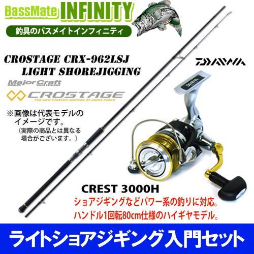【ライトショアジギング入門セット】●メジャークラフト クロステージ CRX-962LSJ+ダイワ 16 クレスト 3000H