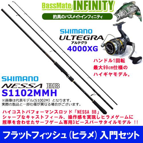 【フラットフィッシュ(ヒラメ)入門セット】●シマノ NESSA 熱砂 ネッサBB S1102MMH+シマノ 17 アルテグラ 4000XG