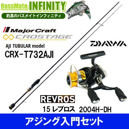 【アジング入門セット】●メジャークラフト クロステージ CRX-T732AJI+ダイワ 15 レブロス 2004H-DH