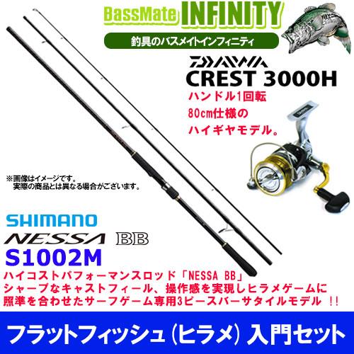 【フラットフィッシュ(ヒラメ)入門セット】●シマノ NESSA 熱砂 ネッサBB S1002M+ダイワ 16 クレスト 3000H