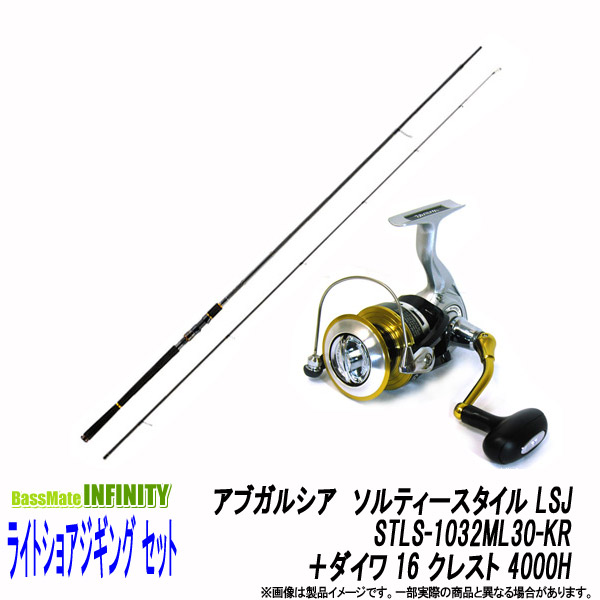 ●アブガルシア ソルティースタイル LSJ STLS-1032ML30-KR+ダイワ 16 クレスト 4000H 【ライトショアジギング入門セット】