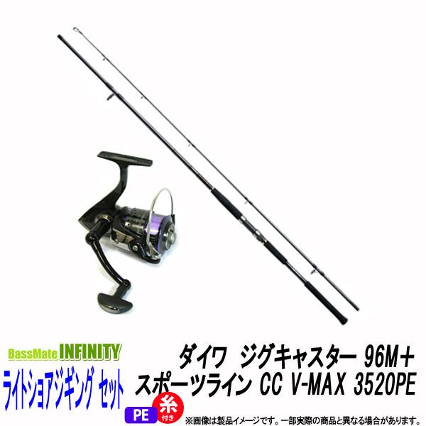 ●ダイワ ジグキャスター 96M+スポーツライン CC V-MAX 3520PE(2号-200m糸付) 【ライトショアジギング入門セット】