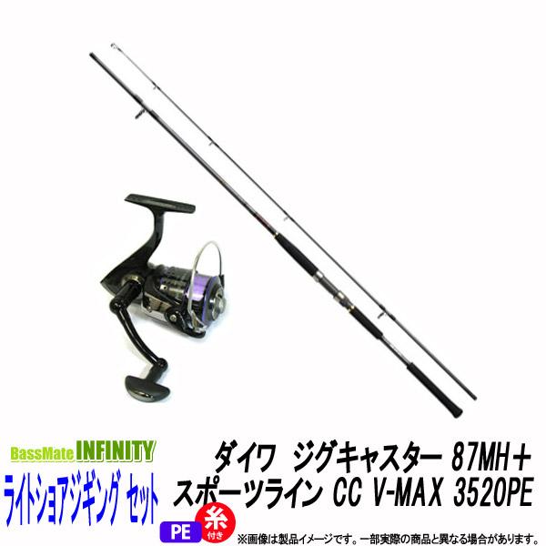 ●ダイワ ジグキャスター 87MH+スポーツライン CC V-MAX 3520PE(2号-200m糸付) 【ライトショアジギング入門セット】