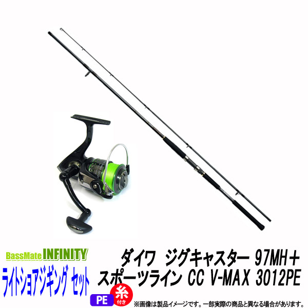 ●ダイワ ジグキャスター 97MH+スポーツライン CC V-MAX 3012PE(1.5号-130m糸付) 【ライトショアジギング入門セット】