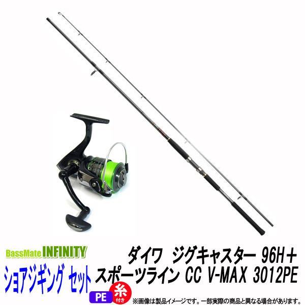 ●ダイワ ジグキャスター 96H+スポーツライン CC V-MAX 3012PE(1.5号-130m糸付) 【ショアジギング入門セット】
