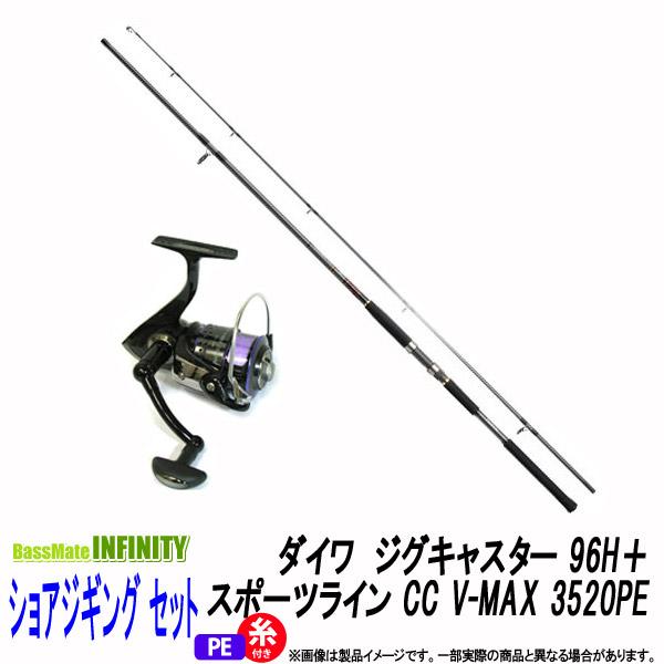 ●ダイワ ジグキャスター 96H+スポーツライン CC V-MAX 3520PE(2号-200m糸付) 【ショアジギング入門セット】