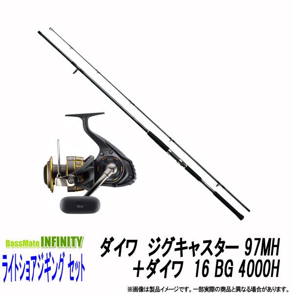 【ライトショアジギング入門セット】●ダイワ ジグキャスター 97MH+ダイワ 16 BG 4000H