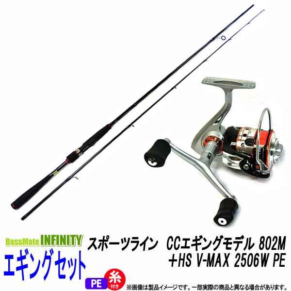 【PE0.8号(120m)糸付き】【エギング入門セット】スポーツライン CCエギングモデル 802M+スポーツライン HS V-MAX 2506W PE