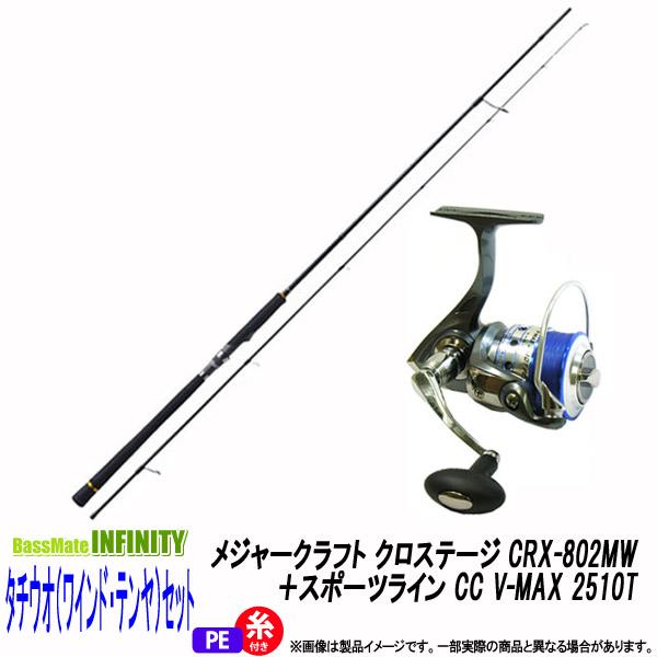【PE1号(約130m)糸付き】【タチウオ(ワインド・テンヤ)入門セット】●メジャークラフト クロステージ CRX-802MW+スポーツライン CC V-MAX 2510T