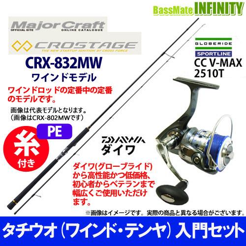 【PE1号(約130m)糸付き】【タチウオ(ワインド・テンヤ)入門セット】●メジャークラフト クロステージ CRX-832MW+スポーツライン CC V-MAX 2510T