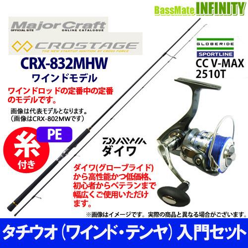 【PE1号(約130m)糸付き】【タチウオ(ワインド・テンヤ)入門セット】●メジャークラフト クロステージ CRX-832MHW+スポーツライン CC V-MAX 2510T