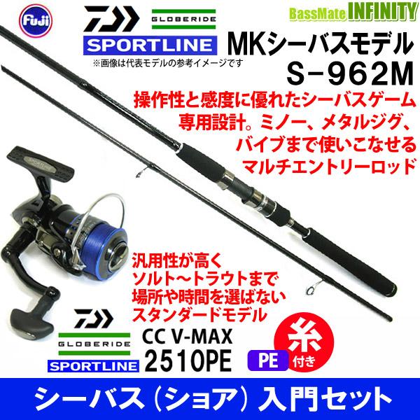 【PE1号(130m)糸付き】【シーバス(ショア)入門セット】グローブライド(ダイワ) スポーツライン MK シーバスモデル S-962M+CC V-MAX 2510PE