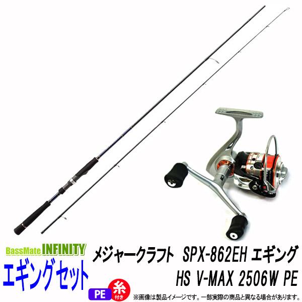 【PE0.8号(120m)糸付き】【エギング入門セット】●メジャークラフト ソルパラ SPX-862EH+スポーツライン HS V-MAX 2506W PE