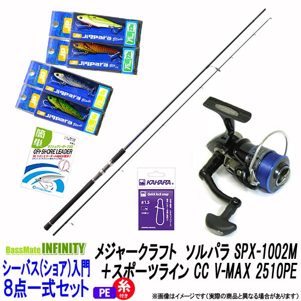 【PE1号(約130m)糸付き】【シーバス(ショア)入門セット】【8点一式セット】●メジャークラフト ソルパラ SPX-1002M シーバス+スポーツライン CC V-MAX 2510PE