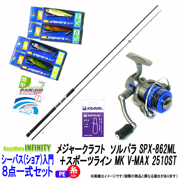 【PE1号(約100m)糸付き】【シーバス(ショア)入門セット】【8点一式セット】●メジャークラフト ソルパラ SPX-862ML シーバス+スポーツライン MK V-MAX 2510ST