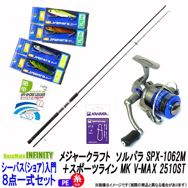 偉大な 【PE1号(約100m)糸付き】 V-MAX【シーバス(ショア)入門セット】【8点一式セット MK】●メジャークラフト ソルパラ SPX-1062M SPX-1062M シーバス+スポーツライン MK V-MAX 2510ST, ウナカミマチ:18feace5 --- canoncity.azurewebsites.net