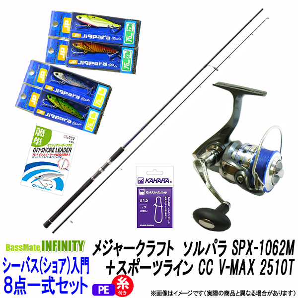 0683 Kahara Cross Lock Lure Snap Size 2