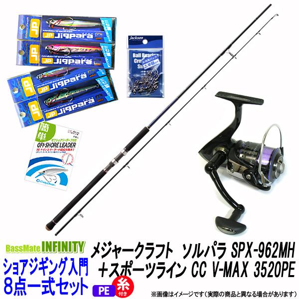 【PE2号(200m)糸付き】【ショアジギング入門8点一式セット】●メジャークラフト ソルパラ SPX-962MH ショアジギング+スポーツライン CC V-MAX 3520PE
