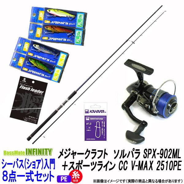 【PE1号(約130m)糸付き】【シーバス(ショア)入門8点一式セット】●メジャークラフト ソルパラ SPX-902ML シーバス+スポーツライン CC V-MAX 2510PE