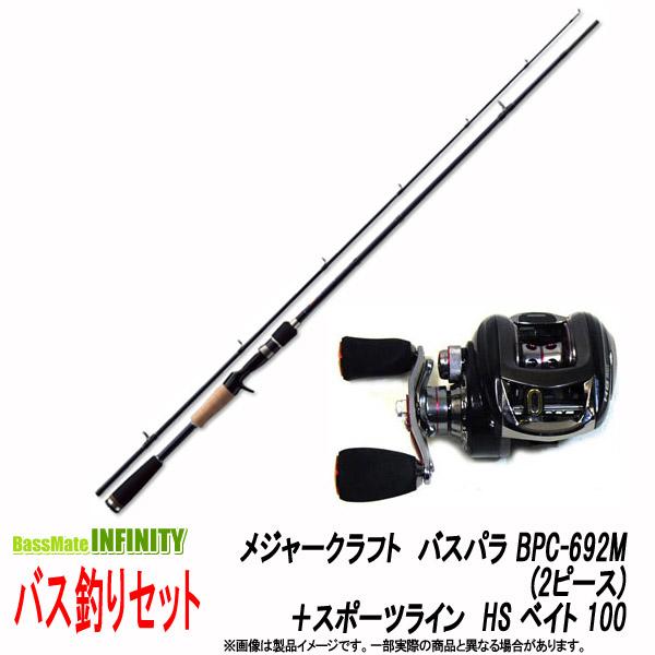 ●メジャークラフト バスパラ BPC-692M(2ピース)+スポーツライン HS ベイト 100【バス釣り(ベイト)入門セット】