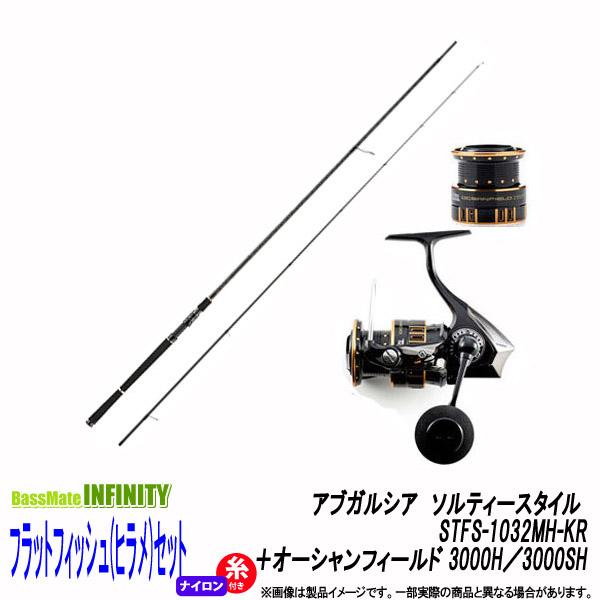 ●アブガルシア ソルティースタイル STFS-1032MH-KR+アブ オーシャンフィールド 3000H/3000SH (替スプール付き)【フラットフィッシュ(ヒラメ)釣り入門セット】