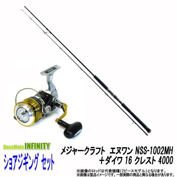 ●メジャークラフト N-ONE エヌワン NSS-1002MH+ダイワ 16 クレスト 4000 【ショアジギング入門セット】