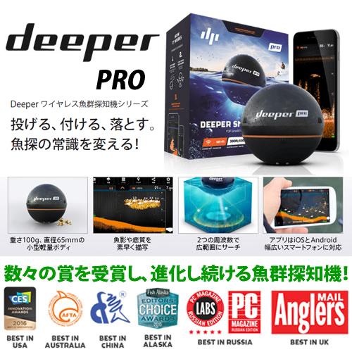 ●Deeper ディーパー Pro プロ ワイヤレススマート魚群探知機 【まとめ送料割】