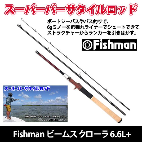 ●Fishman フィッシュマン Beams ビームス CRAWLA クローラ 6.6L+ 【まとめ送料割】