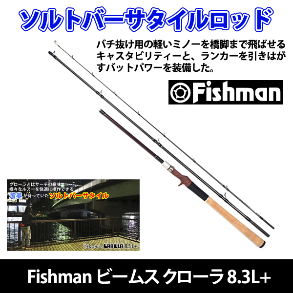 ●Fishman フィッシュマン Beams ビームス CRAWLA クローラ 8.3L+