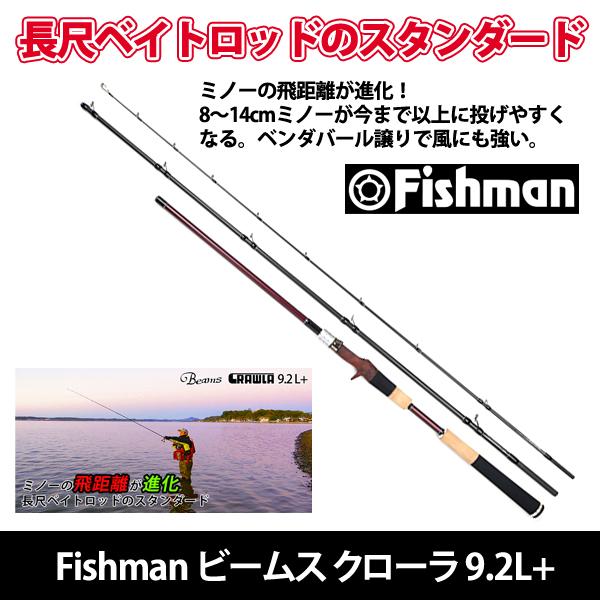 ●Fishman フィッシュマン Beams ビームス CRAWLA クローラ 9.2L+