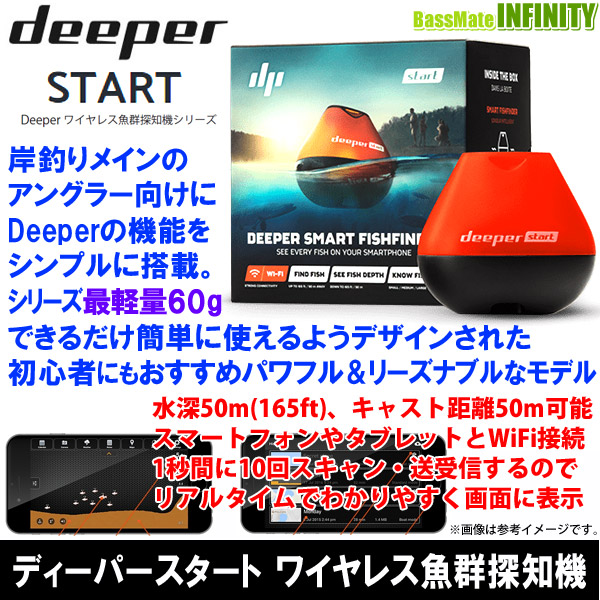 Deeper ディーパー Start 高品質新品 まとめ送料割 ワイヤレススマート魚群探知機 スタート 送料無料 新品