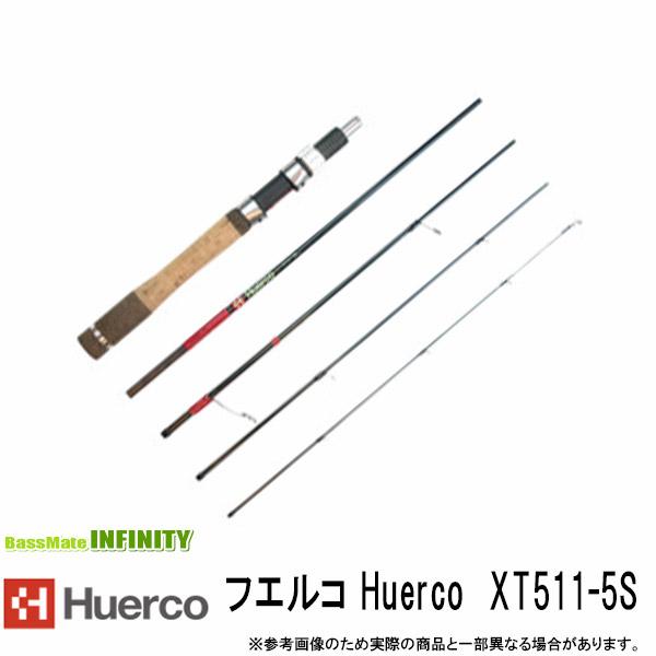 ●フエルコ Huerco XT511-5S (スピニングモデル) 【まとめ送料割】