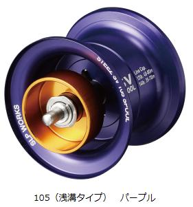 ●ダイワ SLPワークス スティーズ用 SV 105スプール (パープル) 【まとめ送料割】
