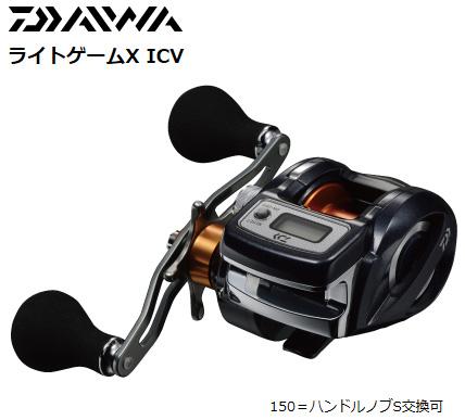 ●ダイワ ライトゲーム X ICV 150H (右ハンドル) 【まとめ送料割】