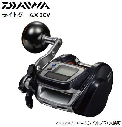 ●ダイワ ライトゲーム X ICV 250 (右ハンドル) 【まとめ送料割】