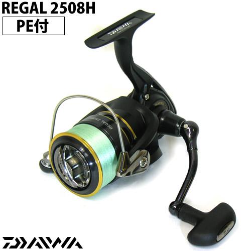 ●ダイワ 16 リーガル 2508H (PE1号-100m付) 【まとめ送料割】