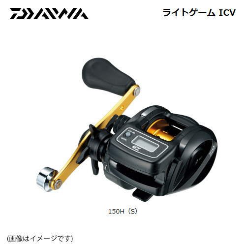 ●ダイワ ライトゲーム ICV 150H (S) シングルハンドル (右ハンドル) 【まとめ送料割】