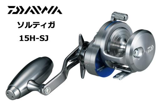 ●ダイワ 15 ソルティガ 15H-SJ (右ハンドル) 【まとめ送料割】