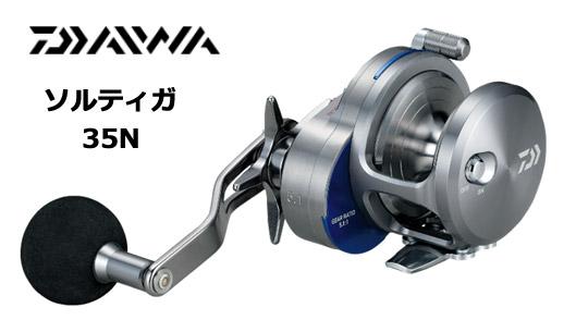 ●ダイワ 15 ソルティガ 35N (5.1) 右ハンドル 【まとめ送料割】