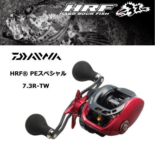 ●ダイワ HRF PEスペシャル 7.3R-TW (右ハンドル) 【まとめ送料割】