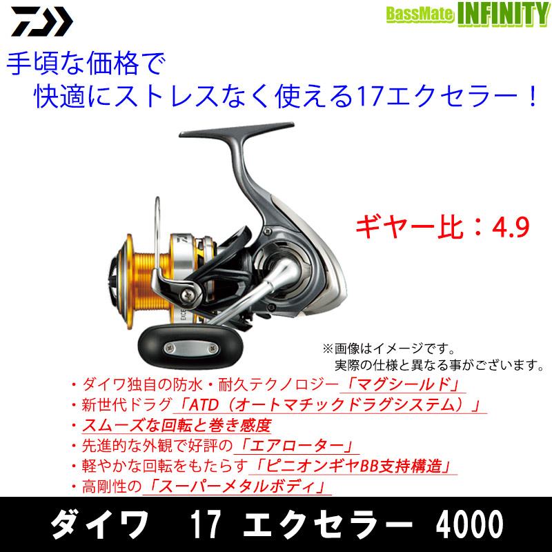 ●ダイワ 17 エクセラー 4000 【まとめ送料割】