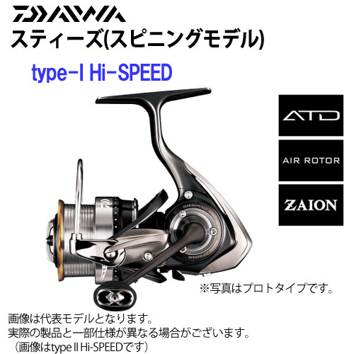 ●ダイワ 17 スティーズ(スピニングモデル) タイプ1 ハイスピード 【まとめ送料割】
