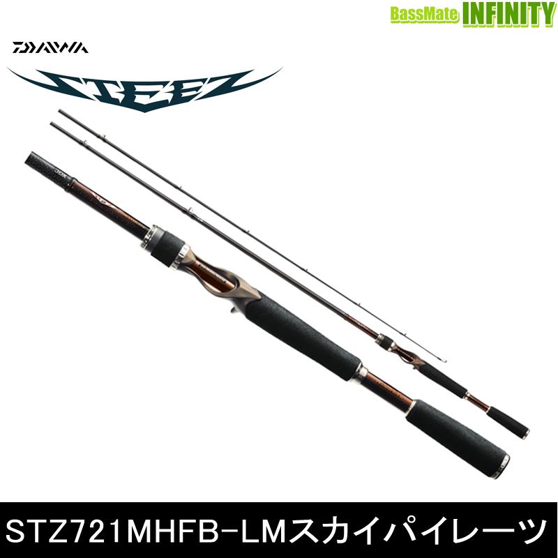 ●ダイワ スティーズ STZ 721MHFB-LM (スカイパイレーツ) ベイトモデル