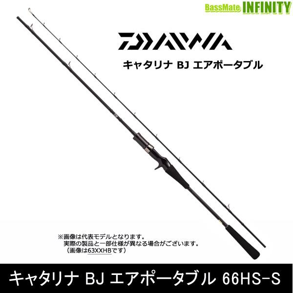 ●ダイワ キャタリナ BJ エアポータブル 66HS-S (スピニングモデル)