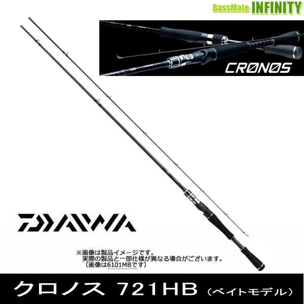 ●ダイワ クロノス 721HB (ベイトモデル) 1ピース